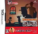 【中古】スローンとマクヘールの謎の物語(ストーリー) DS NTR-P-C36J/ 中古 ゲーム