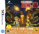 【中古】【ゲーム】【DSソフト】レイトン教授と魔神の笛