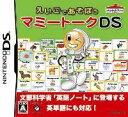 マミートーク 【DS】【ソフト】【中古】【中古ゲーム】