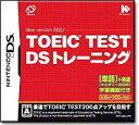 【中古】【ゲーム】【DSソフト】TOEIC TEST DSトレーニング