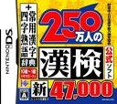 【中古】250万人の漢検 とことん漢字脳 財団法人日本漢字能力検定協会公認 DS NTR-P-AIJJ/ 中古 ゲーム