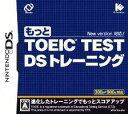 【中古】【ゲーム】【DSソフト】もっと TOEIC TEST DSトレーニング