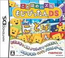 【中古】【ゲーム】【DSソフト】ことばのパズル もじぴったん