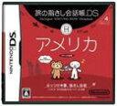 【中古】【ゲーム】【DSソフト】旅の指さし会話帳DS アメリカ