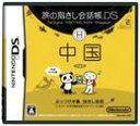 【中古】【ゲーム】【DSソフト】旅の指さし会話帳DS 中国