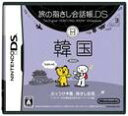【中古】【ゲーム】【DSソフト】旅の指さし会話帳DS 韓国