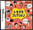 トモダチコレクション 【DS】【ソフト】【中古】【中古ゲーム】