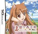狼と香辛料 ボクとホロの一年 通常版 【中古】 DS ソフト NTR-P-YU5J / 中古 ゲーム
