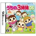 うちの3姉妹 【DS】【ソフト】【中古】【中古ゲーム】