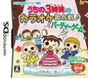 うちの3姉妹 カラオケ歌合戦 【DS】【ソフト】【中古】【中古ゲーム】