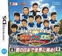 サカつくDS ワールドチャレンジ2010 【DS】【ソフト】【中古】【中古ゲーム】