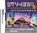 ジグゾーパズルDS DSで巡る世界遺産の旅 【DS】【ソフト】【中古】【中古ゲーム】