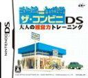 ザ コンビニDS 大人の経営力トレーニング DS NTR-P-COVJ / ゲーム