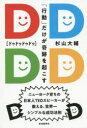 【中古】【古本】DDDD(ドゥドゥドゥドゥ) 「行動」だけが奇跡を起こす ニューヨーク育ちの日本人TEDスピーカーが教える 世界一シンプルな成功法則 自由国民社 杉山大輔/著【ビジネス 自己啓発 成功哲学】