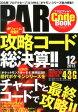 【新品】【本】プロアクションリプレイコードブック