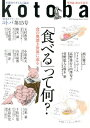 【新品】【本】kotoba(ことば)