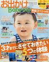【新品】【本】Baby−mo増刊