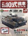 雜誌 - 【新品】【本】週刊陸上自衛隊10式戦車をつくる