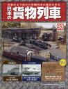 【新品】【本】日本の貨物列車全国版