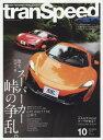 【新品】【本】tranSpeed(トランスピード)