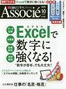 【新品】【本】日経ビジネスアソシエ