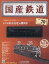 【新品】【本】国産鉄道コレクション全国版