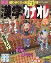 【新品】【本】クロスワードDay(デイ)増刊