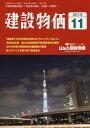 【新品】【本】月刊「建設物価」