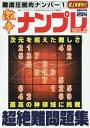 【新品】【本】楽しいクロスワードBestColle増刊