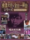 【新品】【本】横溝正史&金田一耕助DVDC全国版