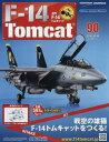【新品】【本】週刊F−14トムキャット