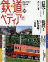 【新品】【本】週刊鉄道ぺディア(てつぺでぃあ)国鉄JR