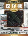 【新品】【本】第二次世界大戦傑作機コレクション全国版