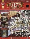 【新品】【本】神社百景DVDコレクション全国版