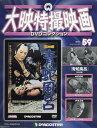 【新品】【本】大映特撮DVDコレクション全国版