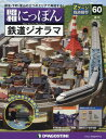 【新品】【本】昭和にっぽん鉄道ジオラマ全国版