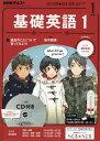 【新品】【本】NHK R基礎英語1CD付