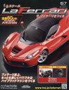 【新品】【本】週刊ラフェラーリをつくる