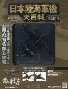 【新品】【本】日本陸海軍機大百科全国版