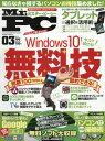 【新品】【本】Mr.PC(ミスターピーシー)