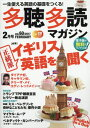 【新品】【本】多聴多読(たちょうたどく)マガジン