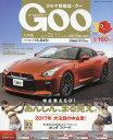 【新品】【本】Goo(グー)九州版