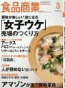 【新品】【本】食品商業