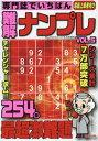 【新品】【本】特上クロスワード増刊