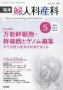 【新品】【本】臨床婦人科産科