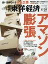 【新品】【本】週刊東洋経済