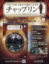 【新品】【本】チャップリン公式DVDコレクション