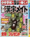 【新品】【本】クロスワードOn!増刊