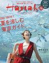 【新品】【本】Hanako(ハナコ)