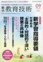 【新品】【本】総合教育技術